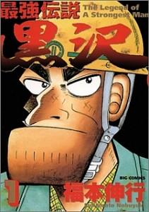 Legend of the Strongest Man Kurosawa