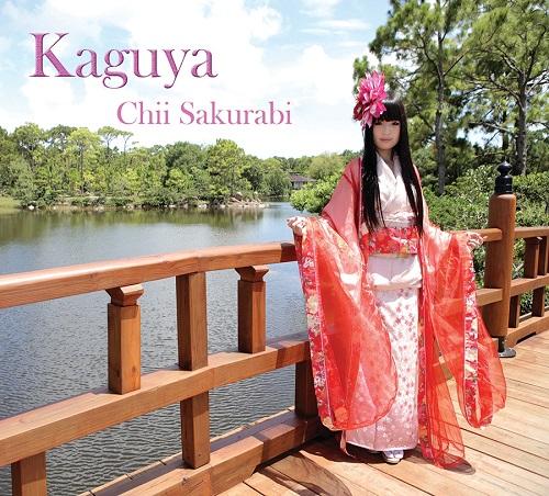 chiisakurabikaguya500