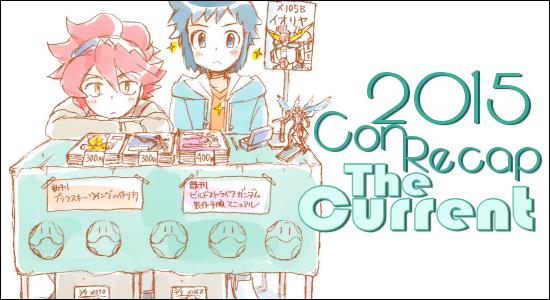 TheCurrent2015ConRecap