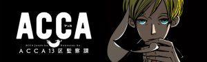 acca-13-ku-kansatsu-ka[1]